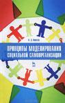 principy-modelirovanii-socialnoj-samoorganizacii