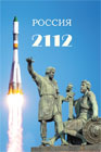 russia2112