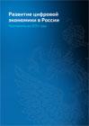 razvitie-cifrovoj-ekonomiki-v-rossii-do-2035
