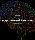iskusstvennyj-intellekt-bazovyj-onlajn-kurs