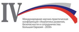 Большая Евразия—2030