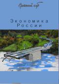 Экономика России. Математическая модель