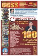 kurdyumovskij-yubilej