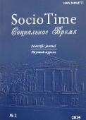 """Журнал """"Социальное время"""""""