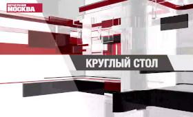 ТВ Вечерняя Москва