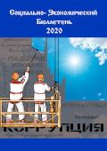 Социально-экономический бюллетень 2020